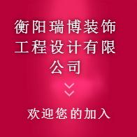 衡阳瑞博装饰工程设计有限公司