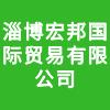 淄博宏邦国际贸易有限公司