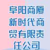 阜阳商厦新时代商贸有限责任公司