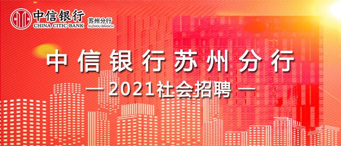 https://www.hotjob.cn/wt/chinaciticbank/web/index/social