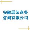 安徽展荣商务咨询有限公司