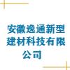 安徽逸通新型建材科技有限公司