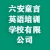 六安童言英语培训学校有限公司