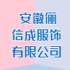安徽俪信成服饰有限公司