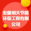 安徽明天节能环保工程有限公司