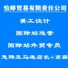 许昌怡婷贸易有限责任公司