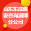 山东东成建设咨询有限公司淄博分公司