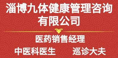 淄博九体健康管理咨询有限公司
