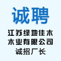 江苏绿地佳木木业有限公司