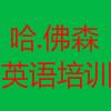 吉林市昌邑区哈•佛森英语培训学校