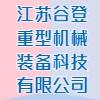 江苏谷登重型机械装备科技有限公司