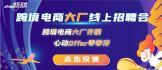 https://sxh.zhaopin.com/jobfair/company/4955?srccode=13164-14548-2&refcode=4062
