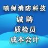 广东喷保消防科技有限公司