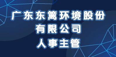 广东东篱环境股份有限公司