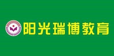 沈阳市阳光瑞博教育培训学校