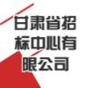 甘肃省招标中心有限公司