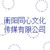 衡阳同心文化传媒有限公司