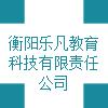 衡阳乐凡教育科技有限责任公司