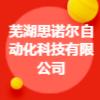 芜湖思诺尔自动化科技有限公司