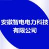 安徽智电电力科技有限公司