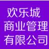 长春欢乐城商业管理有限公司
