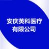安庆英科医疗有限公司
