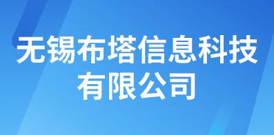 无锡布塔信息科技有限公司
