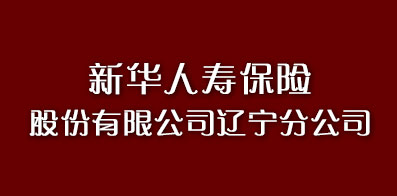 新华人寿保险股份有限公司辽宁分公司