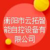 衡阳市云拓智能自控设备有限公司