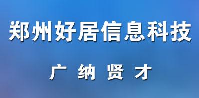 郑州好居信息科技有限公司