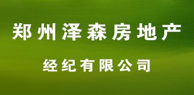 郑州泽森房地产经纪有限公司