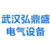 武汉弘鼎盛电气设备有限公司