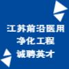 江苏前沿医用净化工程有限公司