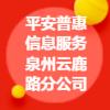 平安普惠信息服务有限公司泉州云鹿路分公司