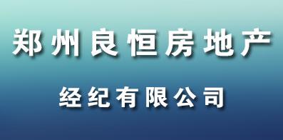 郑州良恒房地产经纪有限公司