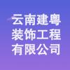云南建粤装饰工程有限公司