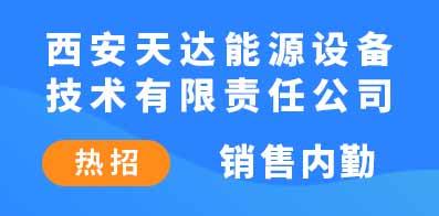 西安天达能源设备技术有限责任公司