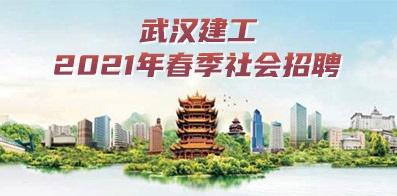 武汉建工集团股份有限公司