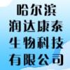 哈尔滨润达康泰生物科技有限公司