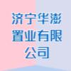 济宁华澎置业有限公司