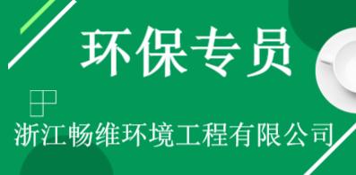 浙江畅维环境工程有限公司