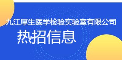 九江厚生医学检验实验室有限公司