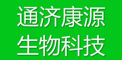 吉林省通济康源生物科技有限公司