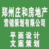 郑州庄和房地产营销策划有限公司