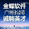 金蝶软件(中国)有限公司广州分公司