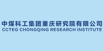 中煤科工集团重庆研究院有限公司