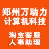 郑州万动力计算机科技有限公司