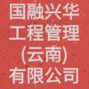 国融兴华工程管理(云南)有限公司