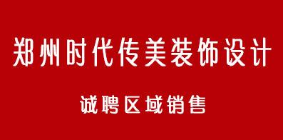 郑州时代传美装饰设计有限公司