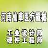 河南仙草医疗器械有限公司